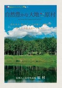 自然豊かな大地・原村