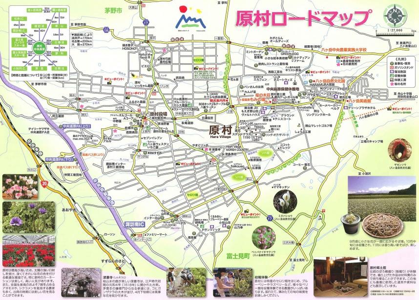 原村ロードマップ