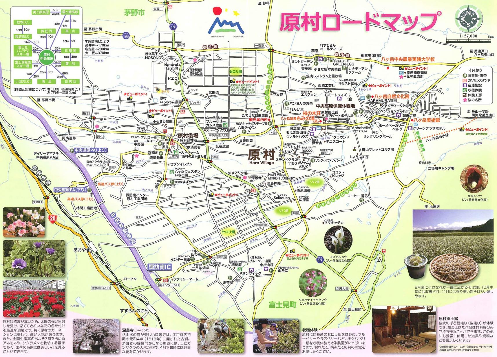 原村MAP