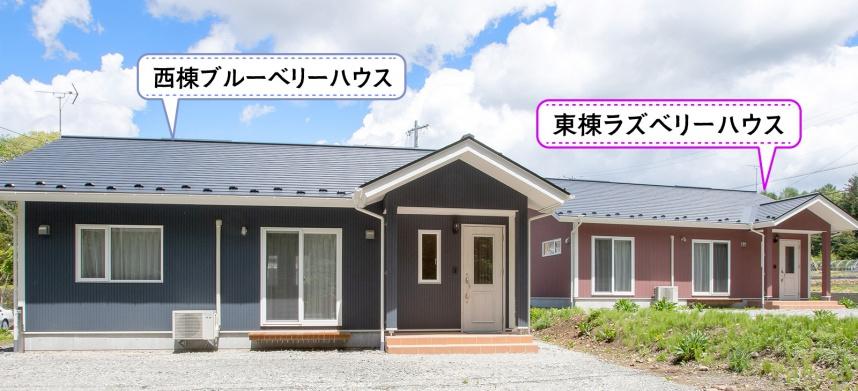 原村移住体験住宅2棟外観
