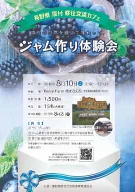 長野県原村・移住交流カフェ・ジャム作り体験会チラシ