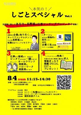本気の!しごとスペシャルVol.1